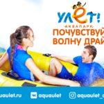 Улет – Аквапарк в Ульяновске