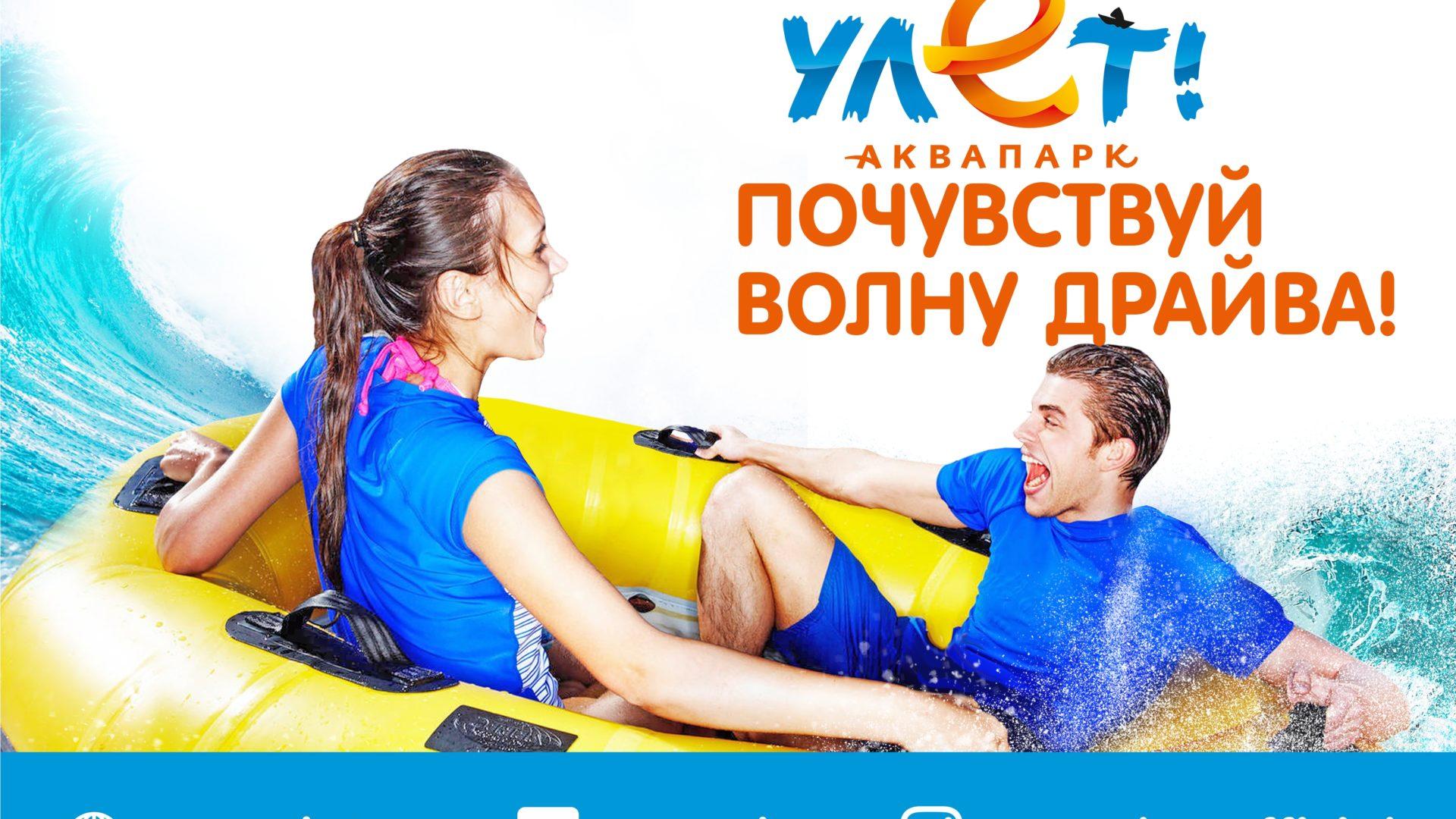 Улет - Аквапарк в Ульяновске